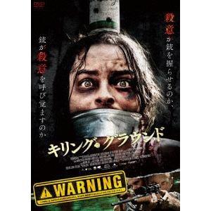 <DVD> キリング・グラウンド