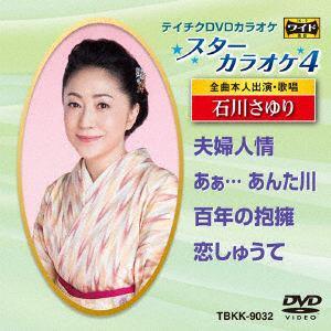 <DVD> スターカラオケ4 石川さゆり