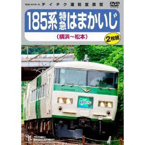 <DVD> 185系特急はまかいじ(横浜~松本)