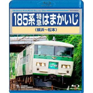 <BLU-R> 185系特急はまかいじ(横浜~松本)
