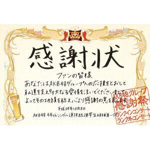 <DVD> AKB48 / AKB48グループ感謝祭~ランクインコンサート・ランク外コンサート