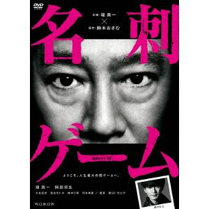 <DVD> 連続ドラマW 名刺ゲーム DVD-BOX