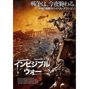 <DVD> インビジブル・ウォー
