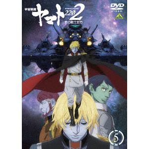 【発売日翌日以降お届け】<DVD> 宇宙戦艦ヤマト2202 愛の戦士たち 5
