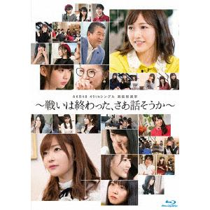 <BLU-R> AKB48 / AKB48 49thシングル選抜総選挙~戦いは終わった、さあ話そうか~