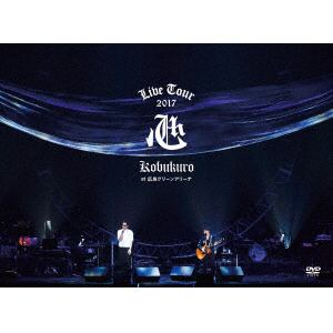 "<DVD> コブクロ / KOBUKURO LIVE TOUR 2017 ""心"" at 広島グリーンアリーナ(初回生産限定盤)"