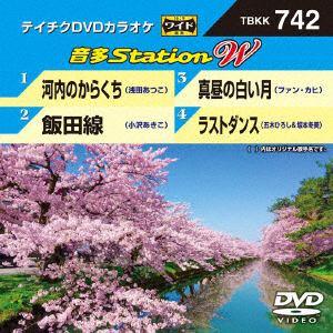 <DVD> 河内のからくち/飯田線/真昼の白い月/ラストダンス