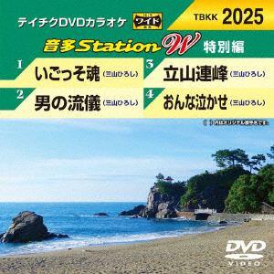 <DVD> いごっそ魂/男の流儀/立山連峰/おんな泣かせ