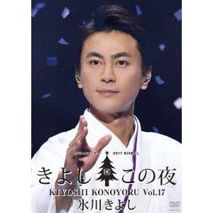<DVD> 氷川きよし / 氷川きよしスペシャルコンサート2017 きよしこの夜Vol.17