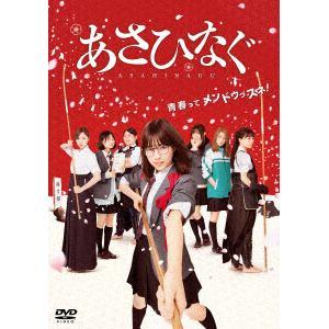 <DVD> 映画『あさひなぐ』スタンダート・エディション