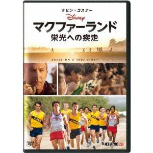 <DVD> マクファーランド -栄光への疾走-