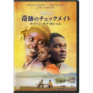 <DVD> 奇跡のチェックメイト -クイーン・オブ・カトゥエ-