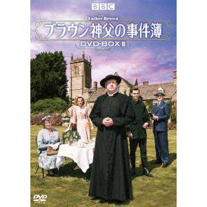 <DVD> ブラウン神父の事件簿 DVD-BOXⅡ