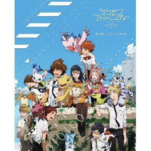 <DVD> デジモンアドベンチャー tri. 第6章「ぼくらの未来」