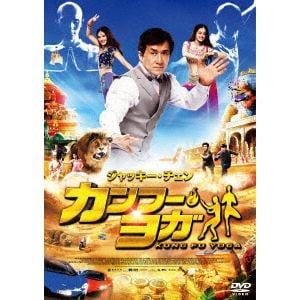 <DVD> カンフー・ヨガ