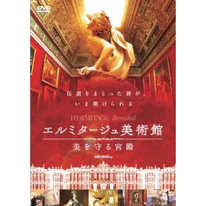 <DVD> エルミタージュ美術館 美を守る宮殿