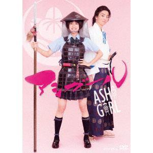 <DVD> アシガール DVD BOX