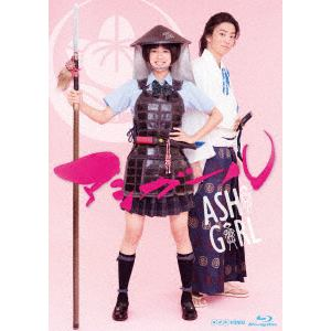 <BLU-R> アシガール Blu-ray BOX