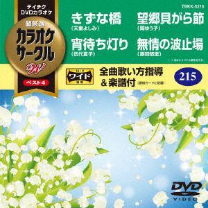 <DVD> きずな橋/宵待ち灯り/望郷貝がら節/無情の波止場