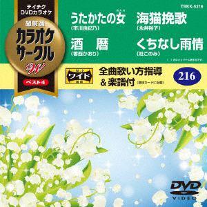 <DVD> うたかたの女/酒暦/海猫挽歌/くちなし雨情