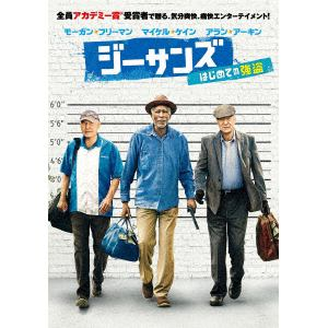 <DVD> ジーサンズ はじめての強盗