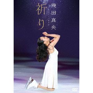 <DVD> 浅田真央チャリティDVD『祈り』