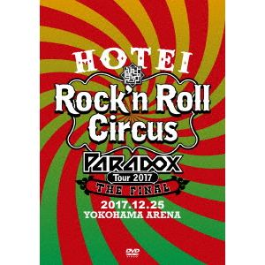 <DVD> 布袋寅泰 / HOTEI Paradox Tour 2017 The FINAL~Rock'n Roll Circus~(初回生産限定盤 Complete DVD Edition)