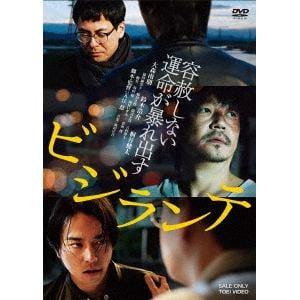 <DVD> ビジランテ