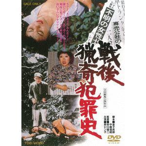 <DVD> 戦後猟奇犯罪史