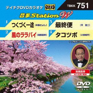<DVD> つくづく一途/風のララバイ/最終便/タコツボ
