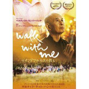 <DVD> WALK WITH ME マインドフルネスの教え
