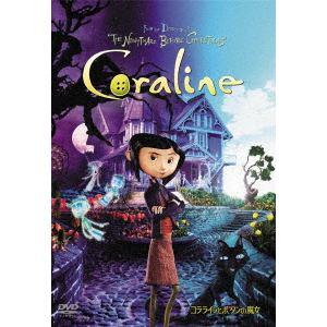 <DVD> コララインとボタンの魔女