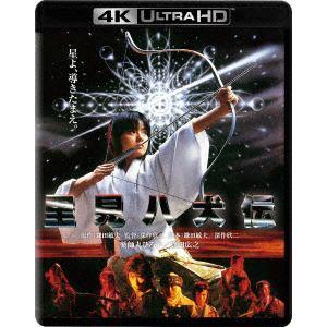 【4K ULTRA HD】里見八犬伝(4K ULTRA HD+ブルーレイ)