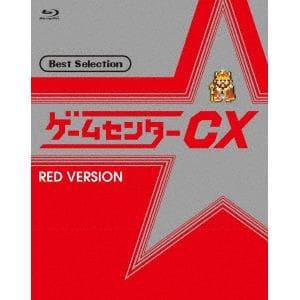 <BLU-R> ゲームセンターCX ベストセレクション 赤盤