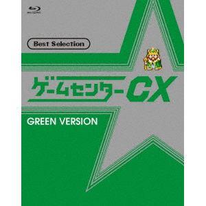 <BLU-R> ゲームセンターCX ベストセレクション 緑盤