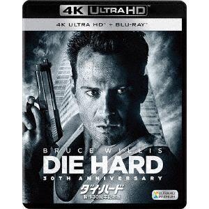<4K ULTRA HD> ダイ・ハード 製作30周年記念版(4K ULTRA HD+ブルーレイ)