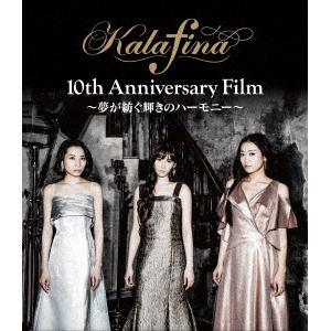 <BLU-R> Kalafina 10th Anniversary Film ~夢が紡ぐ輝きのハーモニー~