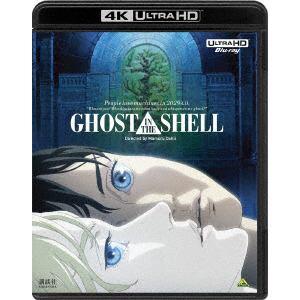 <4K ULTRA HD> 『GHOST IN THE SHELL/攻殻機動隊』4Kリマスターセット(4K ULTRA HD+ブルーレイ)
