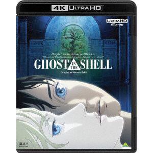 <4K ULTRA HD> 『GHOST IN THE SHELL/攻殻機動隊』&『イノセンス』セット(4K ULTRA HD)