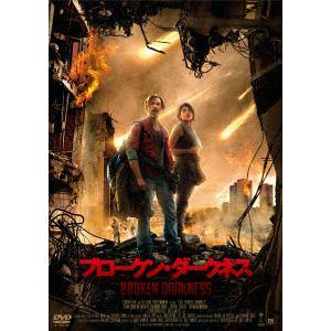 <DVD> ブロークン・ダークネス