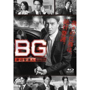 【発売日翌日以降お届け】<BLU-R> BG ~身辺警護人~ Blu-ray BOX(Blu-ray Disc)