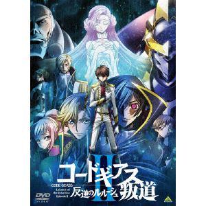 <DVD> コードギアス 反逆のルルーシュⅡ 叛道