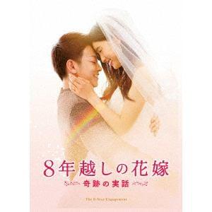 <BLU-R> 8年越しの花嫁 奇跡の実話 豪華版