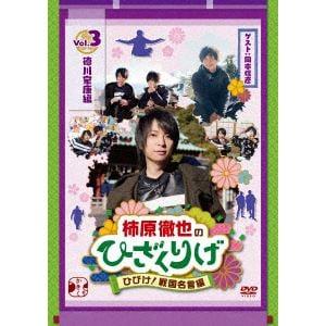 <DVD> 柿原徹也のひざくりげ ひびけ!戦国名言編 Vol.3 徳川家康編