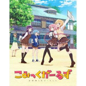 <DVD> こみっくがーるず 第5巻(初回生産限定版)