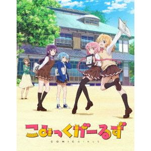 <DVD> こみっくがーるず 第6巻(初回生産限定版)