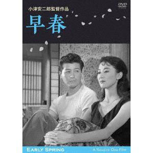 <DVD> 早春 デジタル修復版