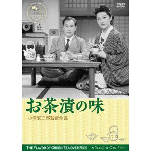 <DVD> お茶漬の味 デジタル修復版