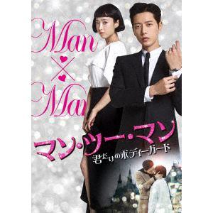 <DVD> マン・ツー・マン ~君だけのボディーガード~DVD-BOX2