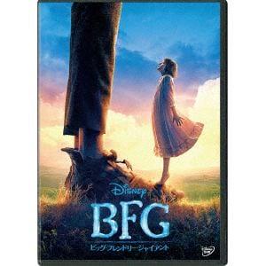 <DVD> BFG:ビッグ・フレンドリー・ジャイアント